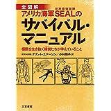 アメリカ海軍SEALのサバイバル・マニュアル―――極限を生き抜く精鋭たちが学んでいること (三笠書房 電子書籍)