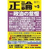 月刊正論2021年5月号(特集 政治の怠慢)