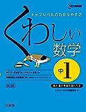 くわしい数学 中学1年 新訂版 (中学くわしい)