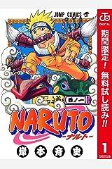 NARUTO―ナルト― カラー版【期間限定無料】 1 (ジャンプコミックスDIGITAL) Kindle版