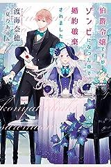 伯爵令嬢ですがゾンビになったので婚約破棄されました (ウィングス・ノヴェル) Kindle版