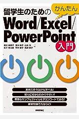 留学生のためのかんたんWord/Excel/PowerPoint入門 単行本(ソフトカバー)