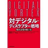 対デジタル・ディスラプター戦略 既存企業の戦い方 (日本経済新聞出版)