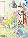 春駒日記 吉原花魁の日々 (朝日文庫)