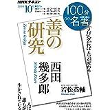 西田幾多郎 『善の研究』 2019年10月 (NHK100分de名著)