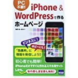 iPhone & WordPressで作るホームページ