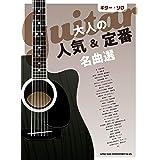 ギター・ソロ 大人の人気&定番名曲選