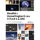 HoudiniとUnreal Engine 4で学ぶリアルタイムVFX: レベルアップのための心得と実践
