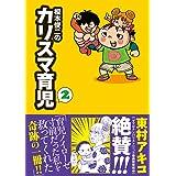 榎本俊二のカリスマ育児 2 (akita essay collection)