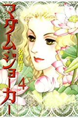 マダム・ジョーカー : 4 (ジュールコミックス) Kindle版