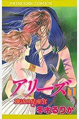 アリーズ 1 神話の星座宮 Kindle版