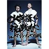 CK 無謀な挑戦状 in マリンメッセ福岡 [DVD]