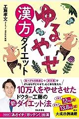 ゆるやせ漢方ダイエット 単行本(ソフトカバー)