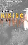 ハイキング (惑星と口笛ブックス)