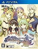 シャリーのアトリエ Plus ~黄昏の海の錬金術士~ - PS Vita