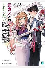 元カノとのじれったい偽装結婚【電子特典付き】 (MF文庫J) Kindle版