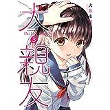 大親友(3) (ヤングキングコミックス)