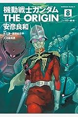 機動戦士ガンダム THE ORIGIN(8) (角川コミックス・エース) Kindle版