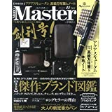 MonoMaster(モノマスター) 2018年 11 月号・創刊号