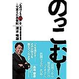のっこむ!  「ものづくり日本」を人で支えた半世紀
