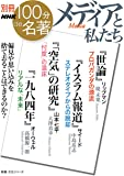 別冊NHK100分de名著 メディアと私たち (教養・文化シリーズ)