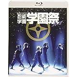 【BD】ミュージカル「忍たま乱太郎」第9弾忍術学園学園祭 [Blu-ray]