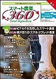 スマート農業360 vol.3 『特集1:ICT・IoT を活用したスマート畜産』『特集2:農が変わる! スマホ・タブレット農業』