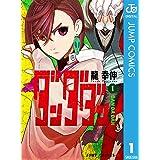ダンダダン 1 (ジャンプコミックスDIGITAL)