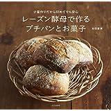 レーズン酵母で作るプチパンとお菓子 少量作りだから初めてでも安心