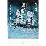 新書版 黒船前夜 (新書y)
