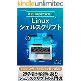 最短3時間で覚えるLinuxシェルスクリプト
