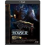 ホラー・マニアックスシリーズ 第12期 第1弾 ガバリン2 タイムトラぶラー -2Kレストア版- [Blu-ray]