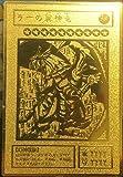 遊戯王 ラーの翼神竜 ステンレス製 レリーフ オリカ 金色