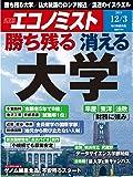 週刊エコノミスト 2019年 12/3号