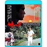 サード [Blu-ray]