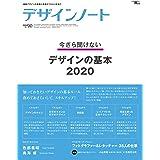 デザインノート No.90: 最新デザインの表現と思考のプロセスを追う (SEIBUNDO Mook)