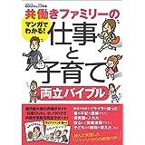 共働きファミリーの仕事と子育て両立バイブル (日経DUALの本)