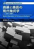 曲線と曲面の現代幾何学――入門から発展へ (Iwanami Mathematics)