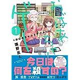 おばあちゃんとゲーム(1) (アース・スターコミックス)