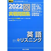 2022-大学入学共通テスト実戦問題集 英語リスニング[CD付] (大学入試完全対策シリーズ)