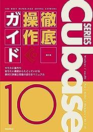 Cubase10 Series 徹底操作ガイド やりたい操作や知りたい機能からたどっていける便利で詳細な究極の逆引きマニュアル THE BEST REFERENCE BOOKS EXTREME