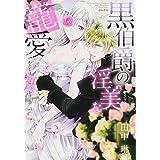 黒伯爵の淫美な寵愛 わたしは夫に恋をする (ぶんか社コミックス Sgirl Selection Kindan Lovers)