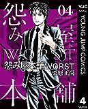怨み屋本舗WORST 4 (ヤングジャンプコミックスDIGITAL)