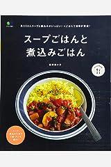 スープごはんと煮込みごはん (エイムック 3511 ei cooking) ムック