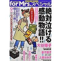 forMrs.スペシャル 2021年 09 月号 [雑誌]