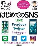 NHK趣味どきっ! MOOK はじめてのSNS LINE Facebook Twitter Instagram (生活実…