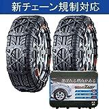 カーメイト (2020年出荷モデル) 簡単装着 日本製 JASAA認定 非金属 タイヤチェーン バイアスロン クイックイ…