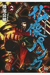 仏像パンク  (2) (バーズコミックス) コミック