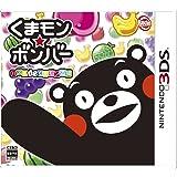 くまモン★ボンバー パズル de くまモン体操 - 3DS