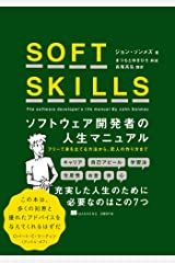 SOFT SKILLS ソフトウェア開発者の人生マニュアル Kindle版